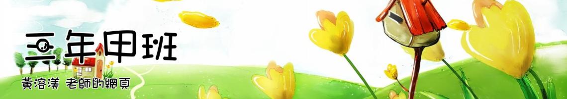 黃溶渼 老師的網頁